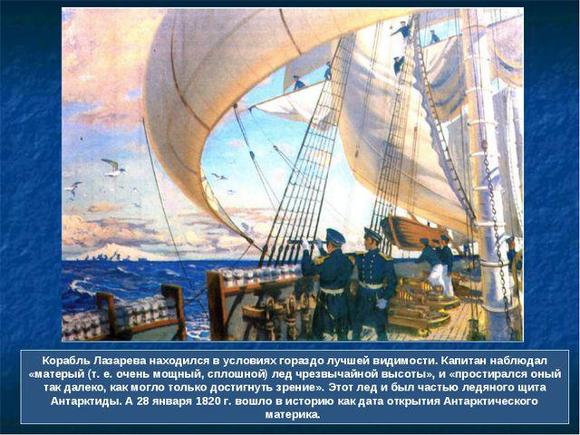 Корабль Лазарева находился в условиях гораздо лучшей видимости. Капитан наблю...
