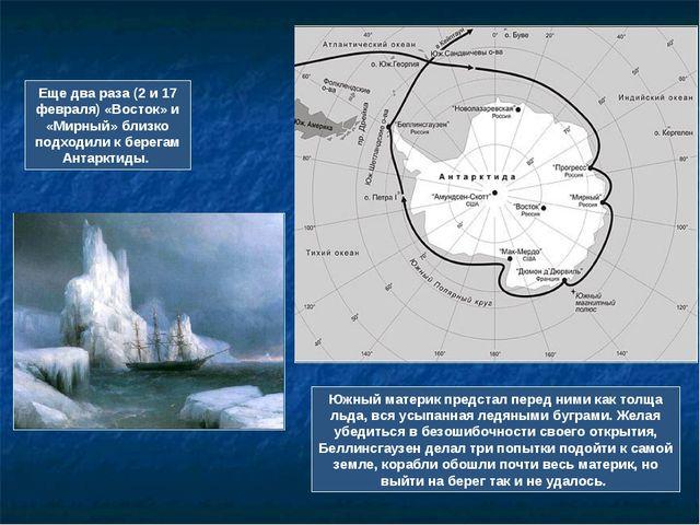 Еще два раза (2 и 17 февраля) «Восток» и «Мирный» близко подходили к берегам...
