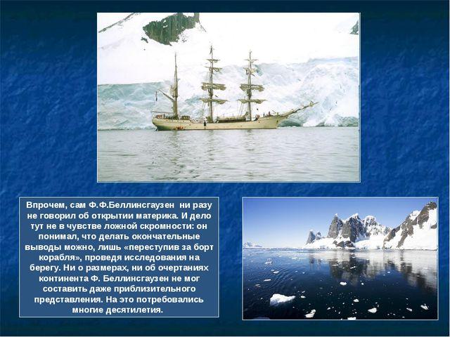 Впрочем, сам Ф.Ф.Беллинсгаузен ни разу не говорил об открытии материка. И дел...