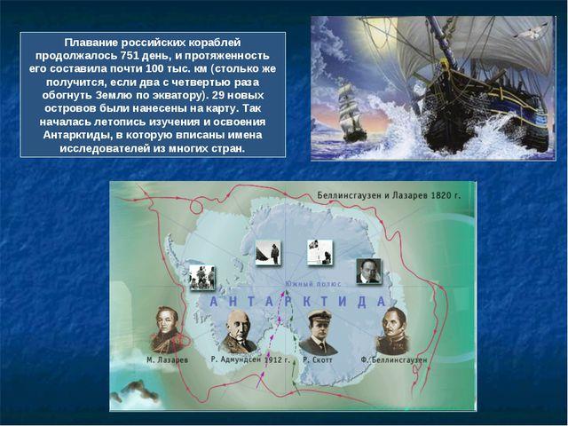 Плавание российских кораблей продолжалось 751 день, и протяженность его соста...