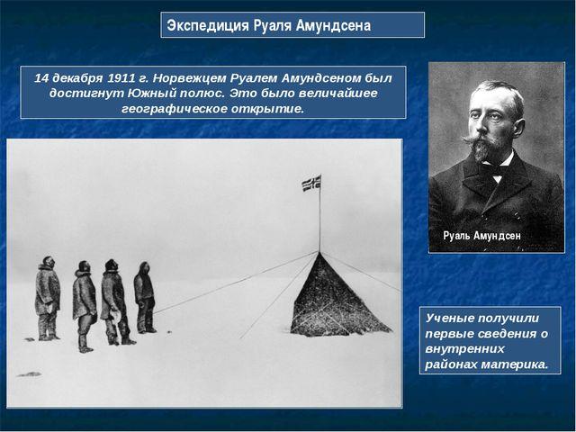 Экспедиция Руаля Амундсена 14 декабря 1911 г. Норвежцем Руалем Амундсеном был...