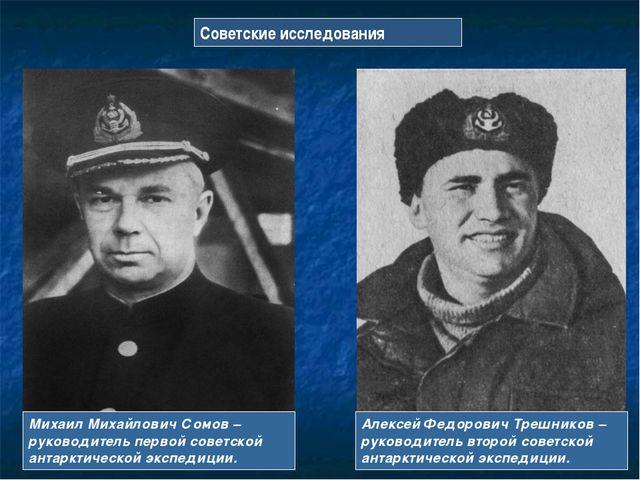 Михаил Михайлович Сомов – руководитель первой советской антарктической экспед...