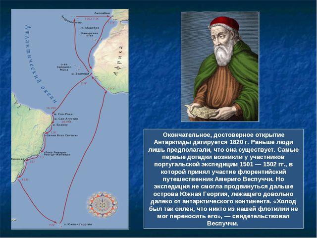 Окончательное, достоверное открытие Антарктиды датируется 1820 г. Раньше люди...