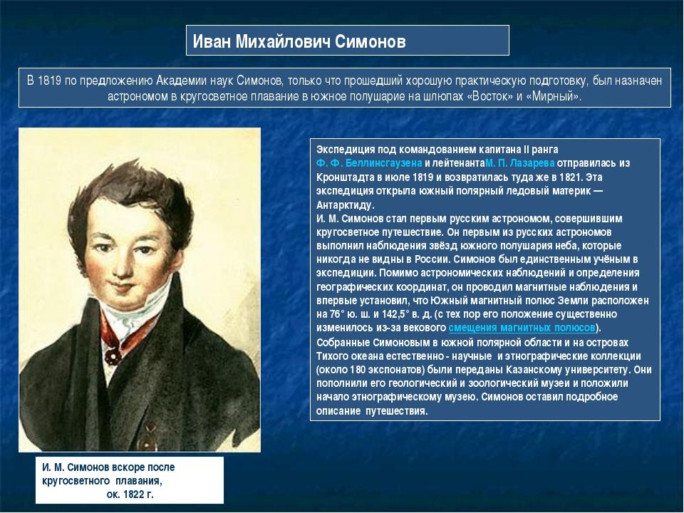 Экспедицияпод командованием капитана II ранга Ф.Ф.Беллинсгаузенаи лейтен...