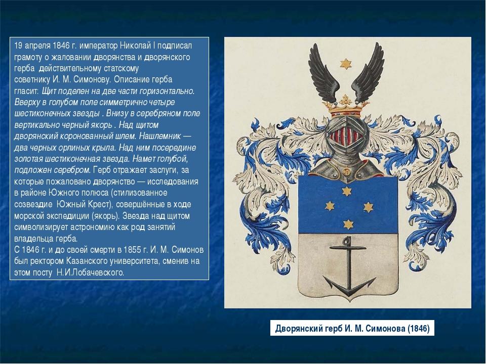 19 апреля 1846г. императорНиколай Iподписал грамотуо жалованиидворянства...