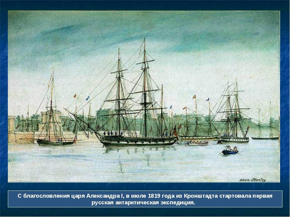 С благословления царя Александра I, в июле 1819 года из Кронштадта стартовала...