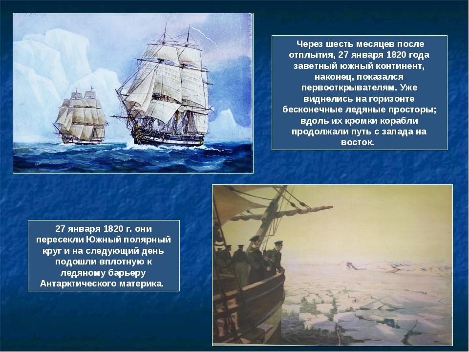 27 января 1820 г. они пересекли Южный полярный круг и на следующий день подош...