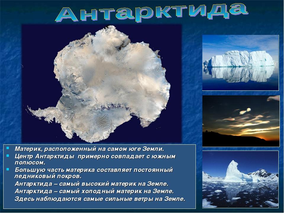Материк, расположенный на самом юге Земли. Центр Антарктиды примерно совпадае...