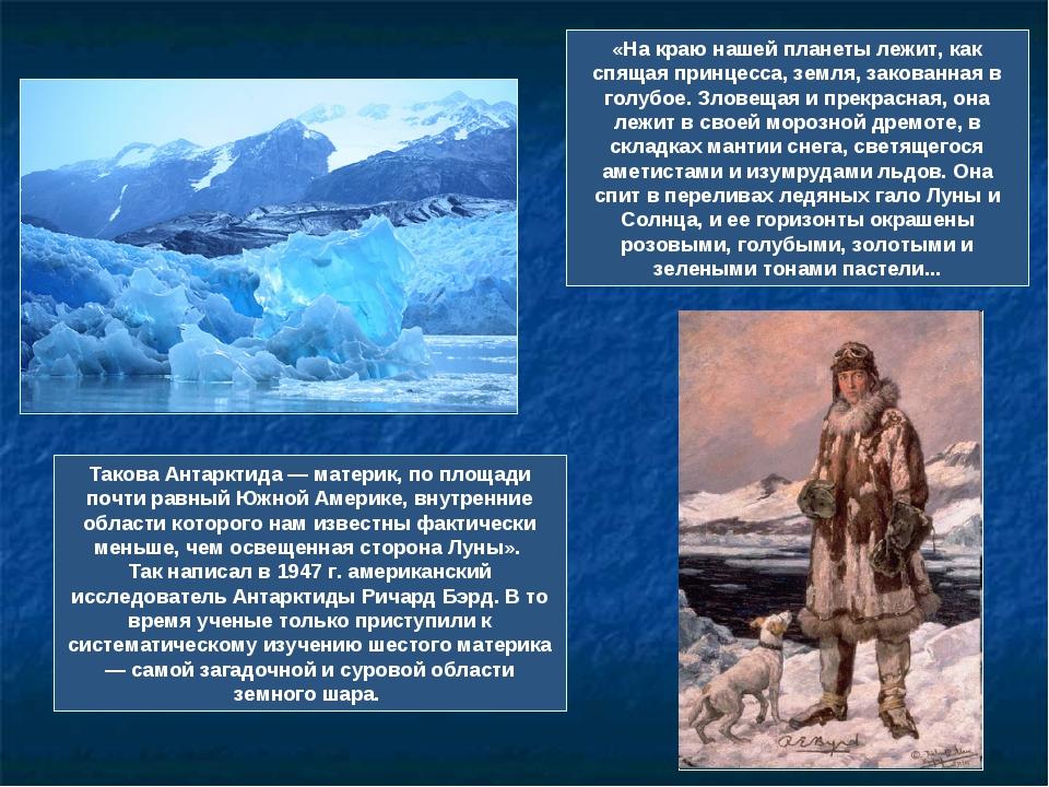 Такова Антарктида — материк, по площади почти равный Южной Америке, внутренни...