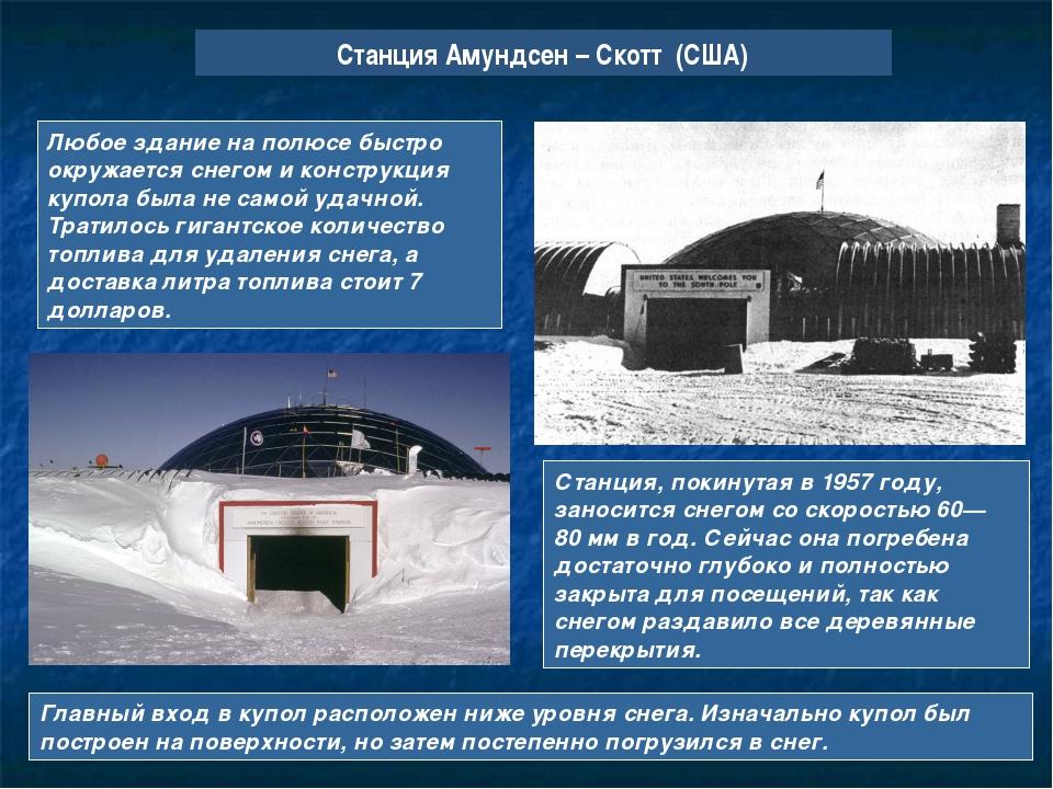 Станция, покинутая в 1957 году, заносится снегом со скоростью 60—80мм в год....