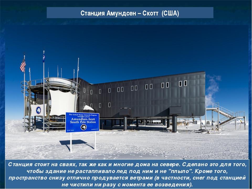 Станция Амундсен – Скотт (США) Станция стоит на сваях, так же как и многие до...