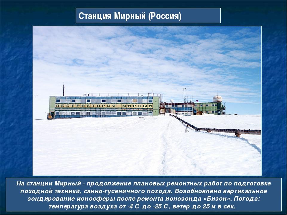 Станция Мирный (Россия) На станции Мирный - продолжение плановых ремонтных ра...