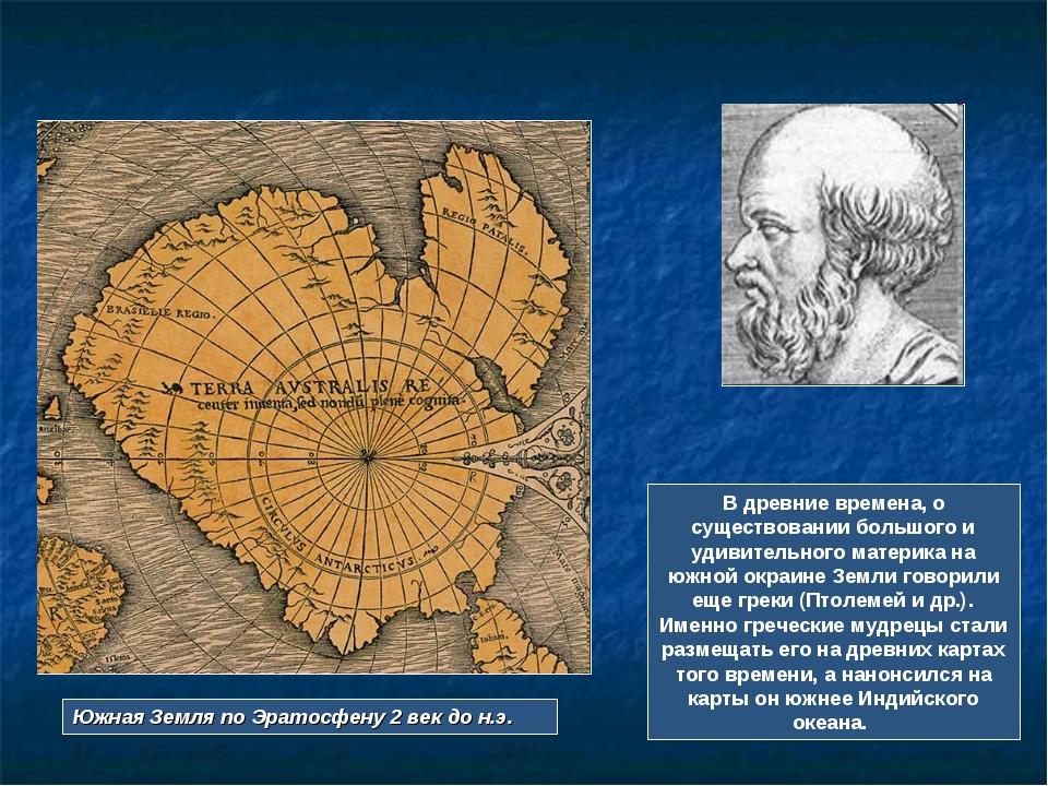 В древние времена, о существовании большого и удивительного материка на южной...
