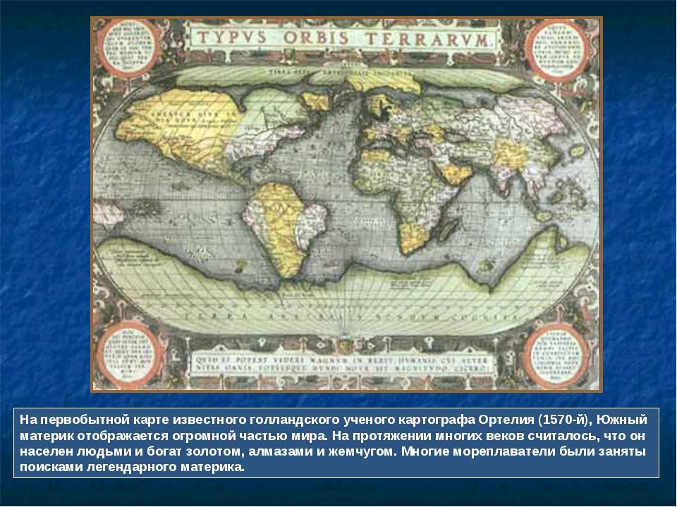На первобытной карте известного голландского ученого картографа Ортелия (1570...