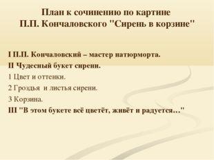 """План к сочинению по картине П.П. Кончаловского """"Сирень в корзине"""" I П.П. Конч"""