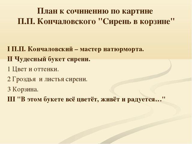 """План к сочинению по картине П.П. Кончаловского """"Сирень в корзине"""" I П.П. Конч..."""