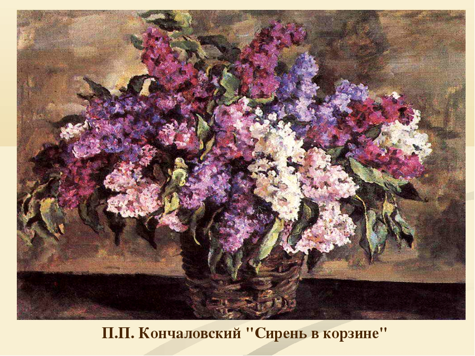 "П.П. Кончаловский ""Сирень в корзине"""