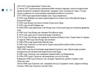 1533-1537-годы правления Тогым хана. 27 июля 1537 года-началась кровавая войн