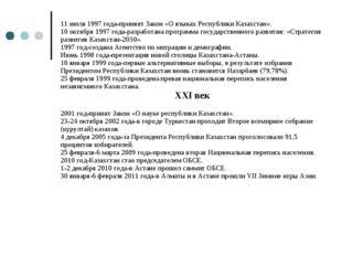 11 июля 1997 года-приняят Закон «О языках Республики Казахстан». 10 октября 1