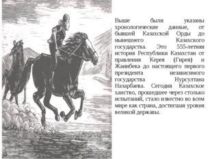 Выше были указаны хронологические данные, от бывшей Казахской Орды до нынешне