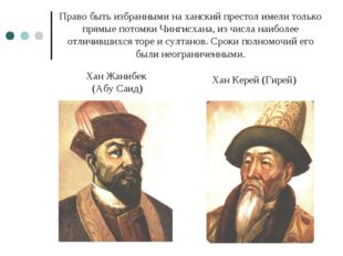 Право быть избранными на ханский престол имели только прямые потомки Чингисха