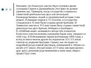 Напомню, что Казахское ханство было основано двумя султанами-Гиреем и Джанимб