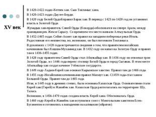 В 1420-1422 годах-Кетпек хан. Сын Токтамыс хана. В 1420-1423 годах-Даулет-Бер