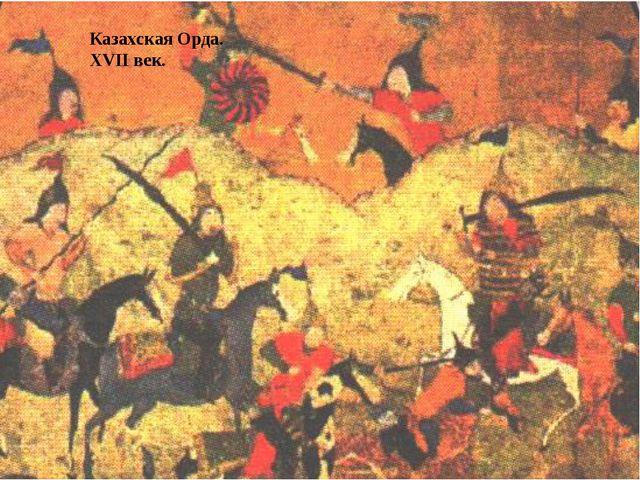 Казахская Орда. ХVII век.