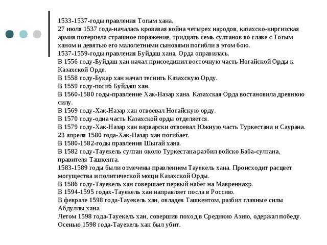 1533-1537-годы правления Тогым хана. 27 июля 1537 года-началась кровавая войн...