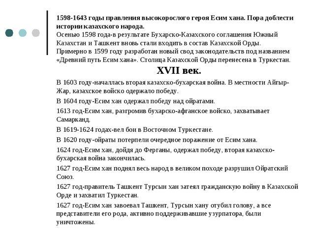 1598-1643 годы правления высокорослого героя Есим хана. Пора доблести истории...