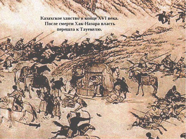 Казахское ханство в конце ХVІ века. После смерти Хак-Назара власть перешла к...