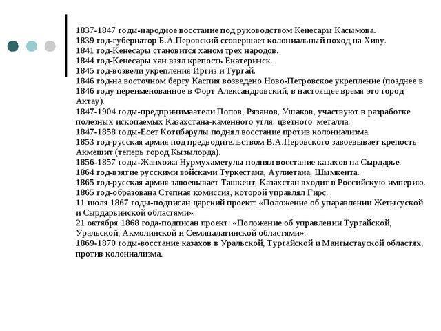 1837-1847 годы-народное восстание под руководством Кенесары Касымова. 1839 г...