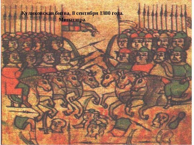 Куликовская битва, 8 сентября 1380 года. Минатюра.