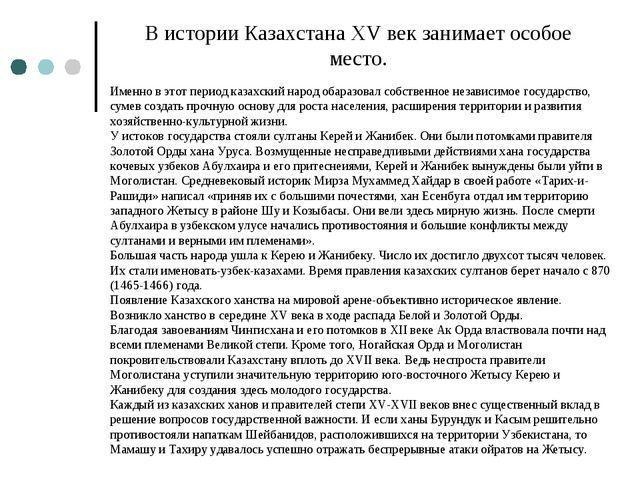 В истории Казахстана ХV век занимает особое место. Именно в этот период казах...