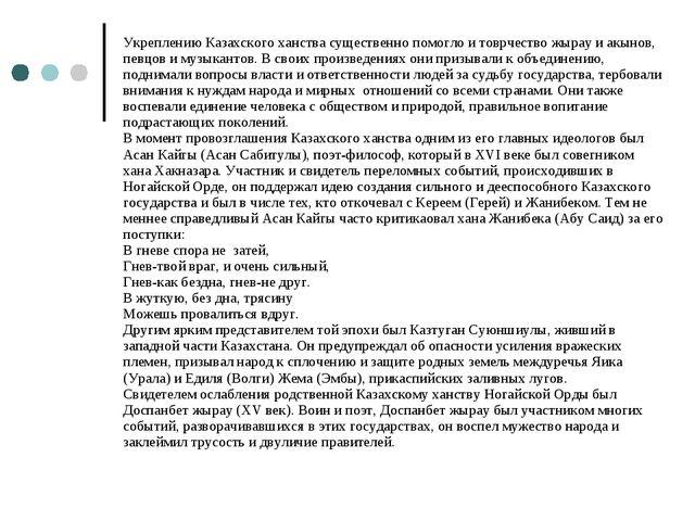 Укреплению Казахского ханства существенно помогло и товрчество жырау и акынов...