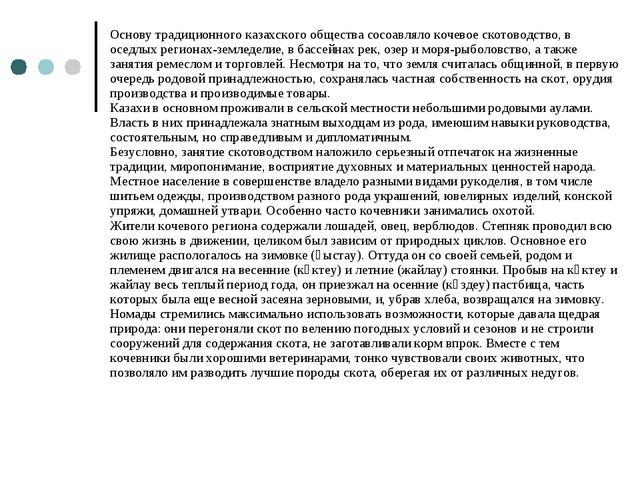 Основу традиционного казахского общества сосоавляло кочевое скотоводство, в о...