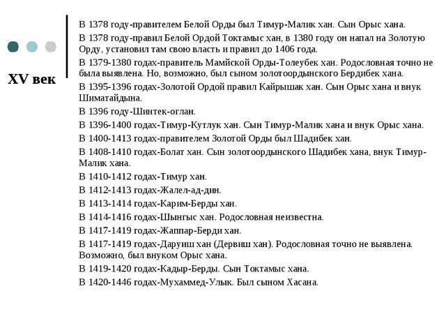 В 1378 году-правителем Белой Орды был Тимур-Малик хан. Сын Орыс хана. В 1378...