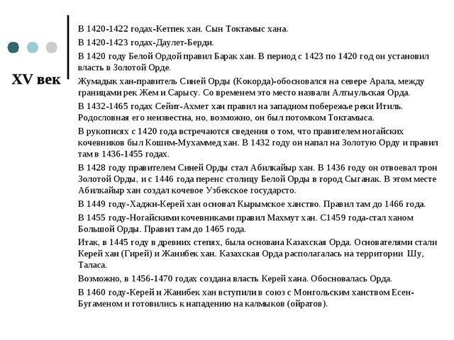 В 1420-1422 годах-Кетпек хан. Сын Токтамыс хана. В 1420-1423 годах-Даулет-Бер...