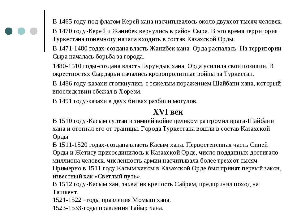 В 1465 году под флагом Керей хана насчитывалось около двухсот тысяч человек....