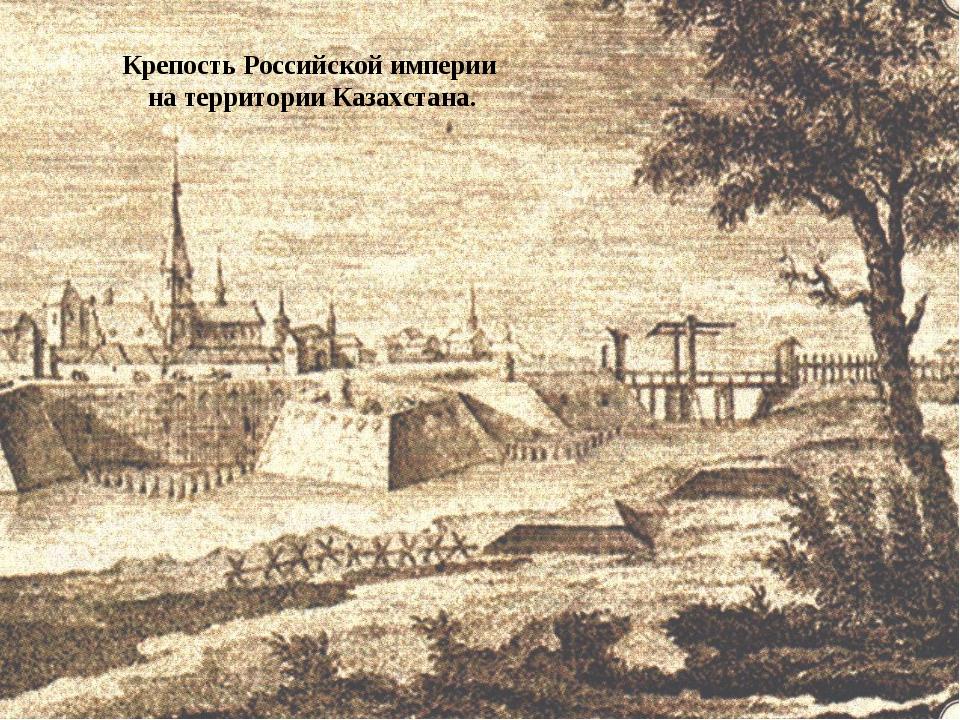 Крепость Российской империи на территории Казахстана.