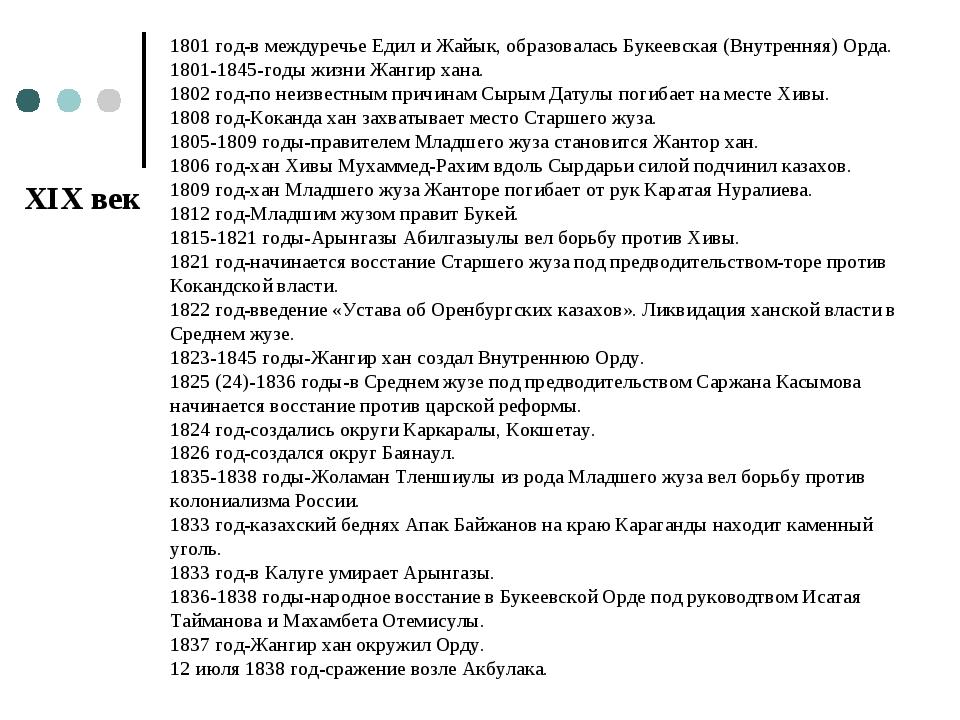 1801 год-в междуречье Едил и Жайык, образовалась Букеевская (Внутренняя) Орда...