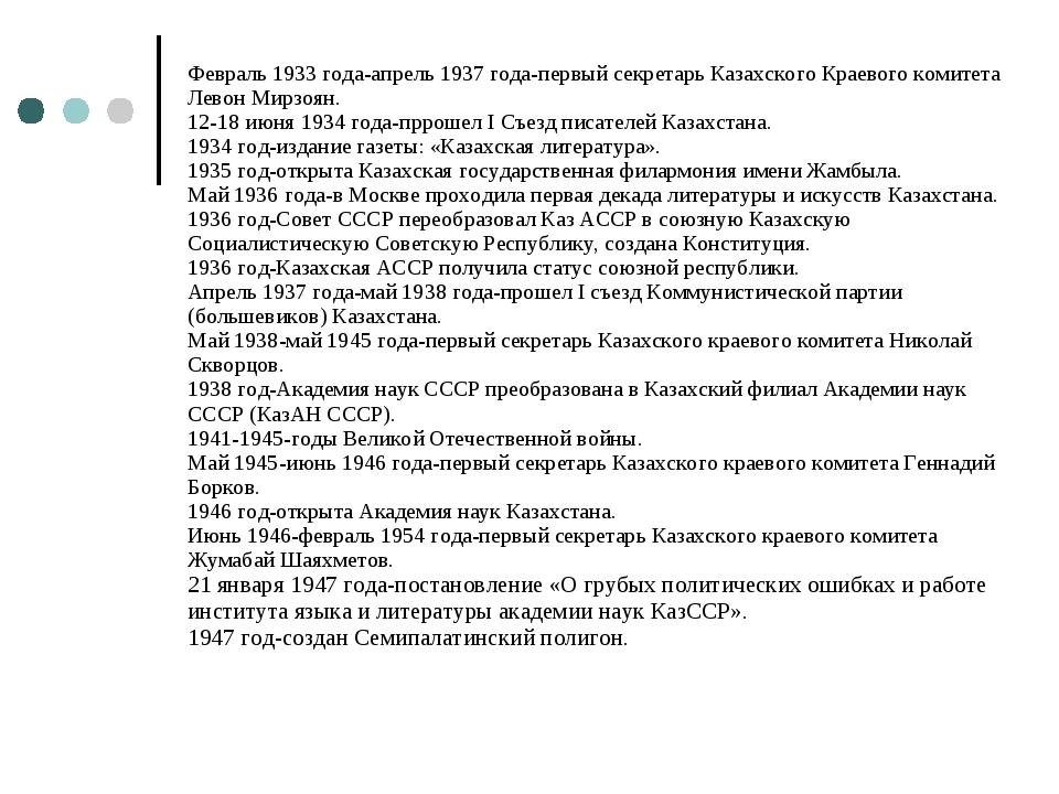 Февраль 1933 года-апрель 1937 года-первый секретарь Казахского Краевого комит...