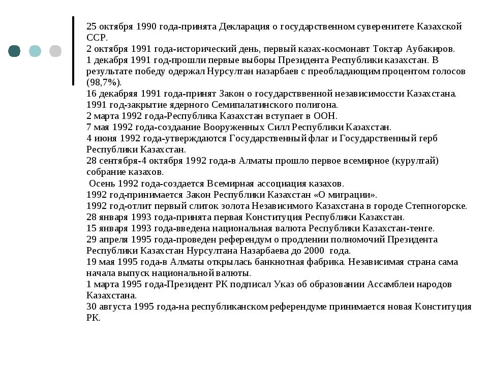 25 октября 1990 года-принята Декларация о государственном суверенитете Казахс...