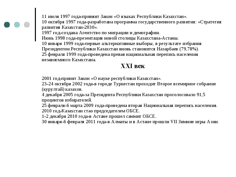 11 июля 1997 года-приняят Закон «О языках Республики Казахстан». 10 октября 1...