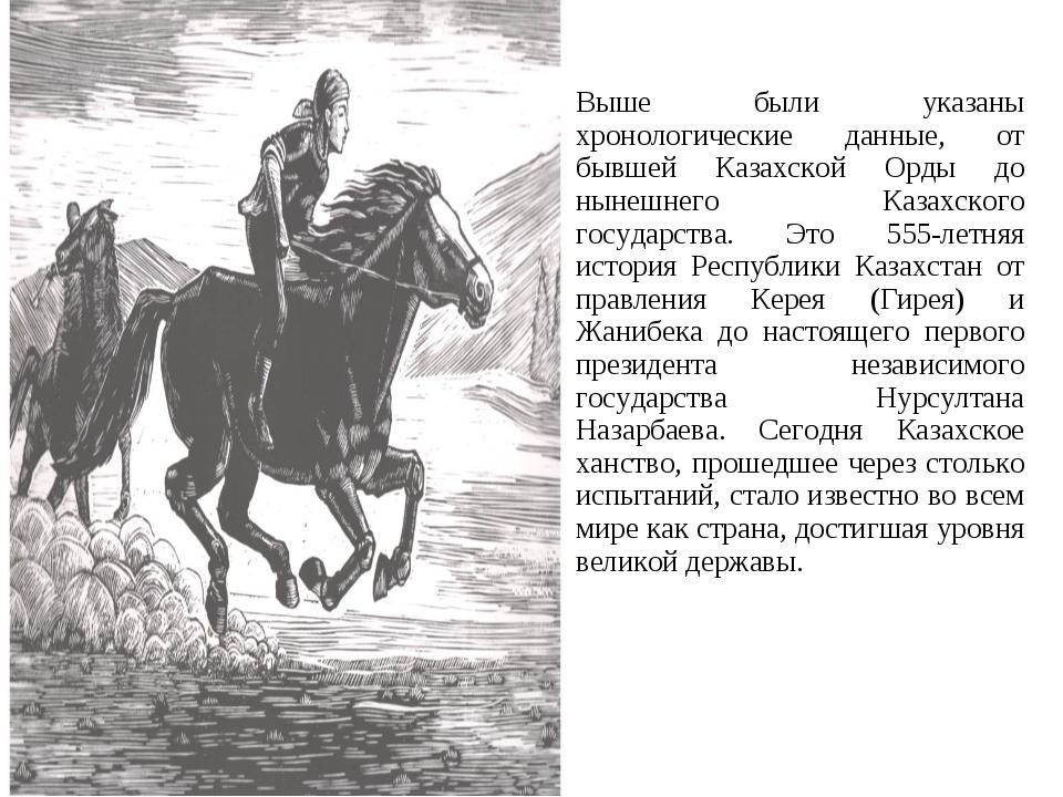 Выше были указаны хронологические данные, от бывшей Казахской Орды до нынешне...