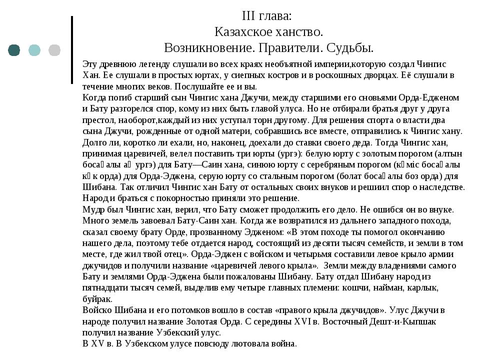 ІІІ глава: Казахское ханство. Возникновение. Правители. Судьбы. Эту древнюю л...