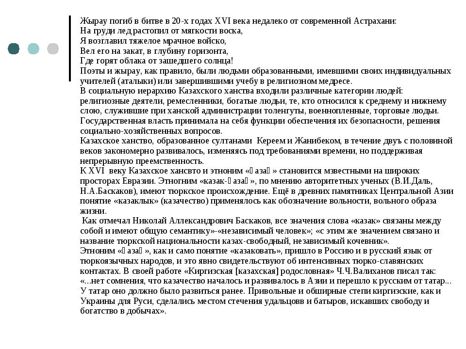 Жырау погиб в битве в 20-х годах ХVІ века недалеко от современной Астрахани:...