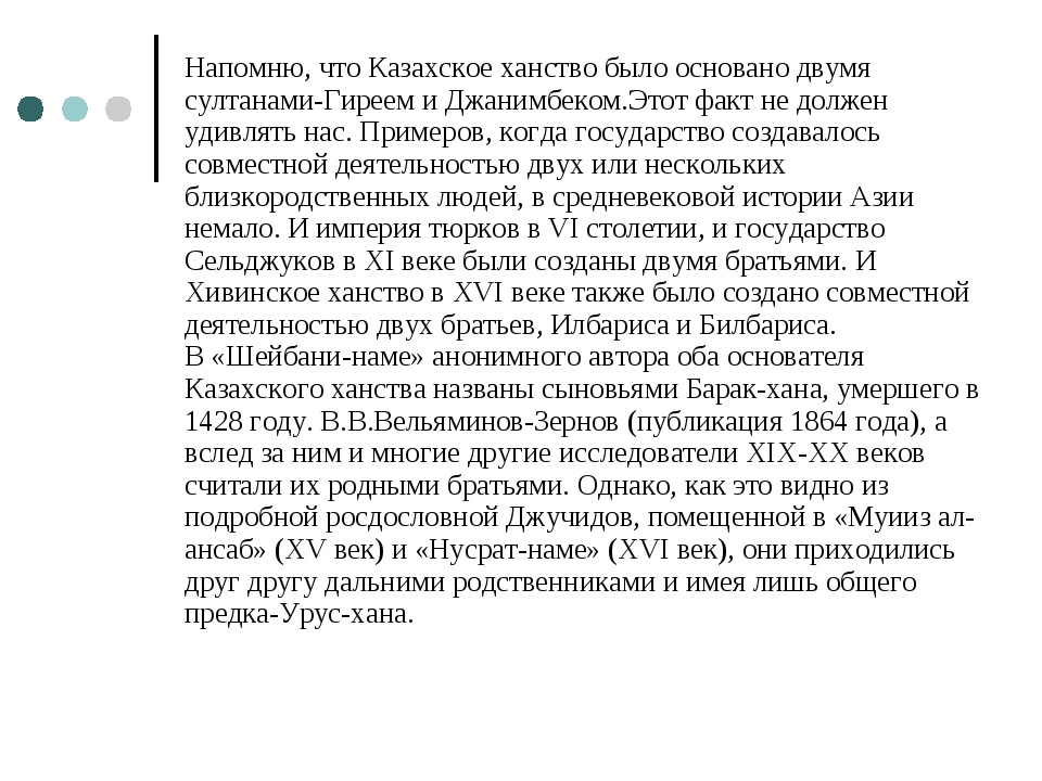 Напомню, что Казахское ханство было основано двумя султанами-Гиреем и Джанимб...