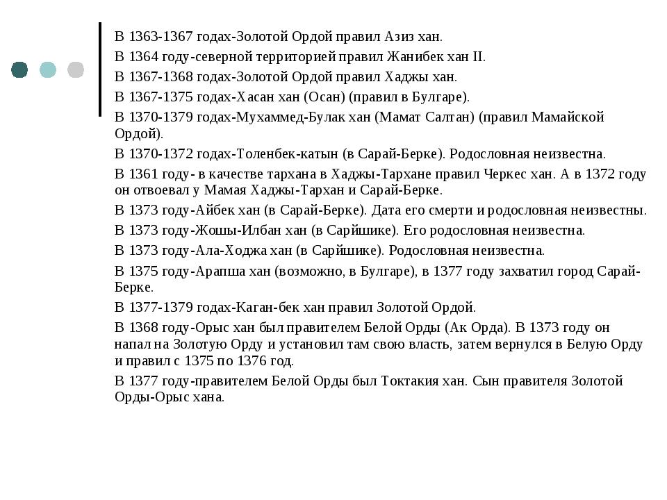 В 1363-1367 годах-Золотой Ордой правил Азиз хан. В 1364 году-северной террито...