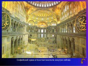 Софийский храм в Константинополе изнутри сейчас.